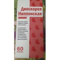 Диоскорея Ниппонская №60капс