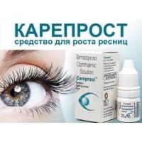 Карепрост (Careprost) – Карепрост это средство женщин, повышает рост ресниц и бровей.